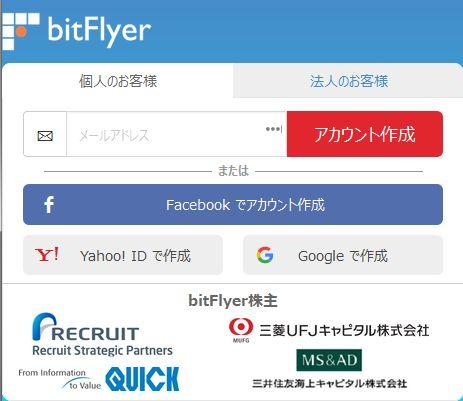 Bitflyerでビットコイン(Bitcoin)を買う方法と解説_1