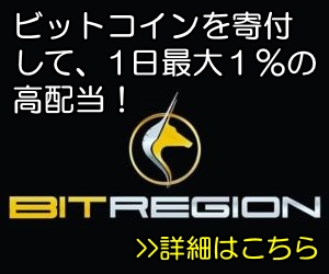 bitregion(ビットリージョン)