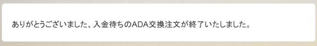 adacoin_02669_3