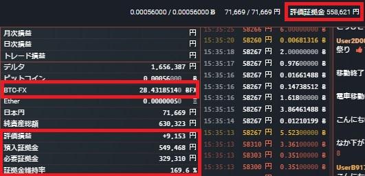 bitflyer-lightning-how-to-use02895_2