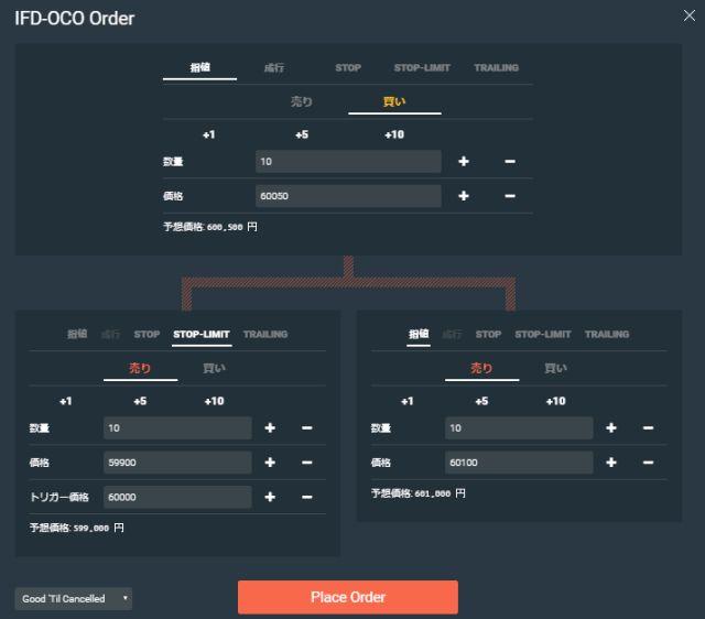 bitflyer-lightning-how-to-use04556_08