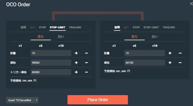 bitflyer-lightning-how-to-use04556_7