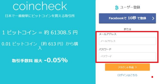 coincheck_sign_up_1