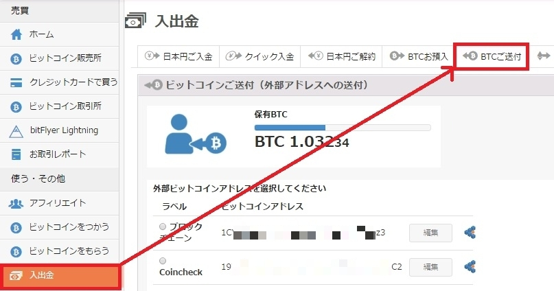 bitflyer-how-to-use04987_2