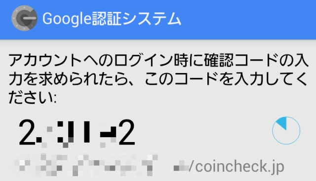 coincheck_sign_up_13