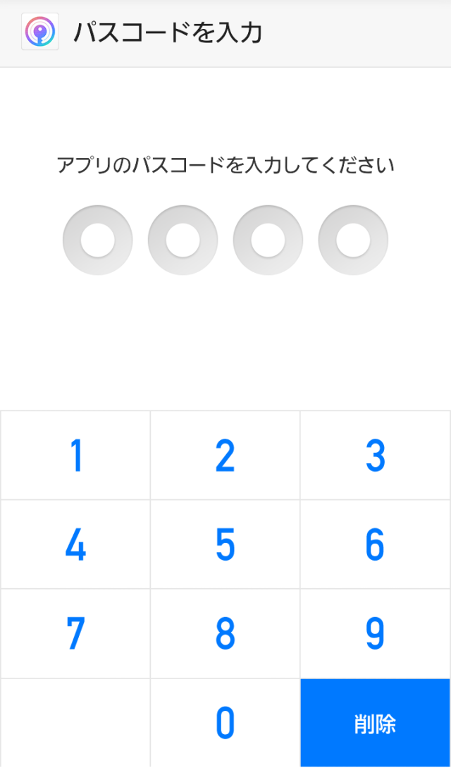 iij_smartkey_app_5