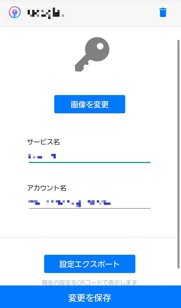 iij_smartkey_app_7