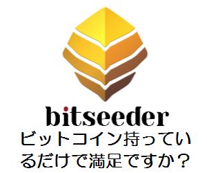 bitseeder - bitcoin lending system
